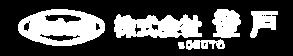 株式会社登戸|自動車部品の卸売|千葉市・市原市・船橋市