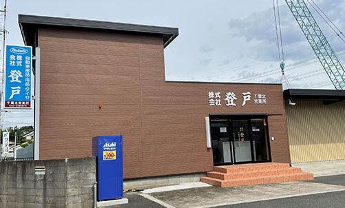 千葉北営業所